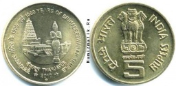 5 RUPEES 2010